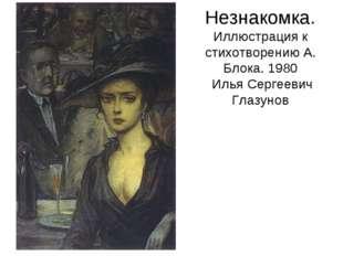 Незнакомка. Иллюстрация к стихотворению А. Блока. 1980 Илья Сергеевич Глазунов
