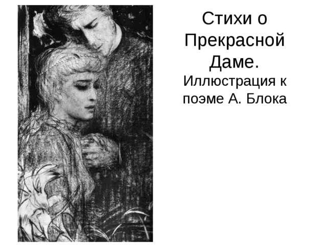 Стихи о Прекрасной Даме. Иллюстрация к поэме А. Блока