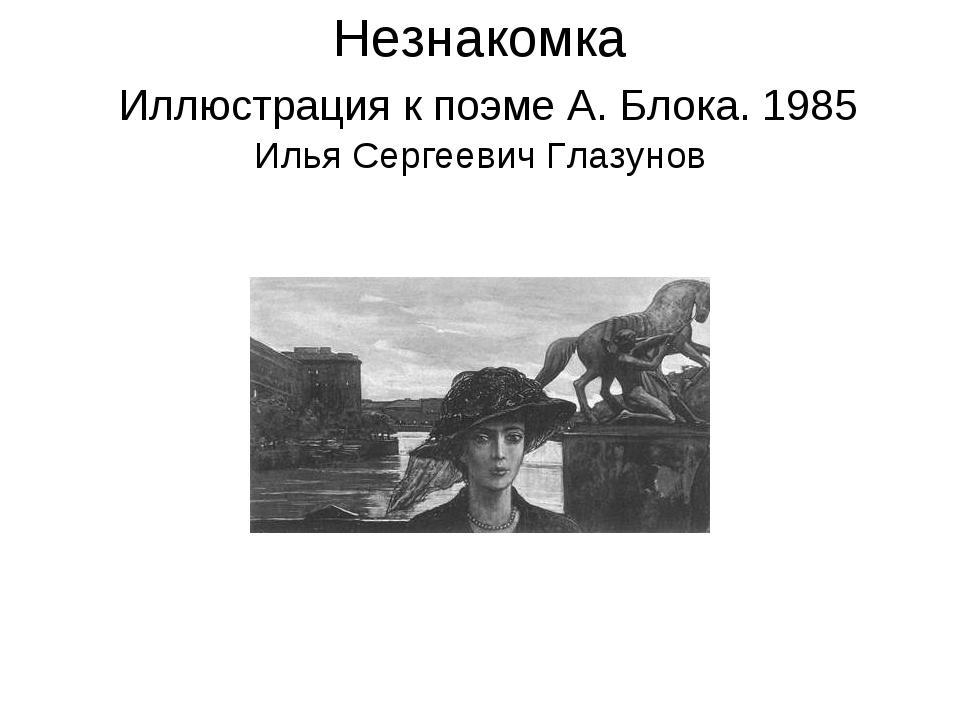 Незнакомка Иллюстрация к поэме А. Блока. 1985 Илья Сергеевич Глазунов