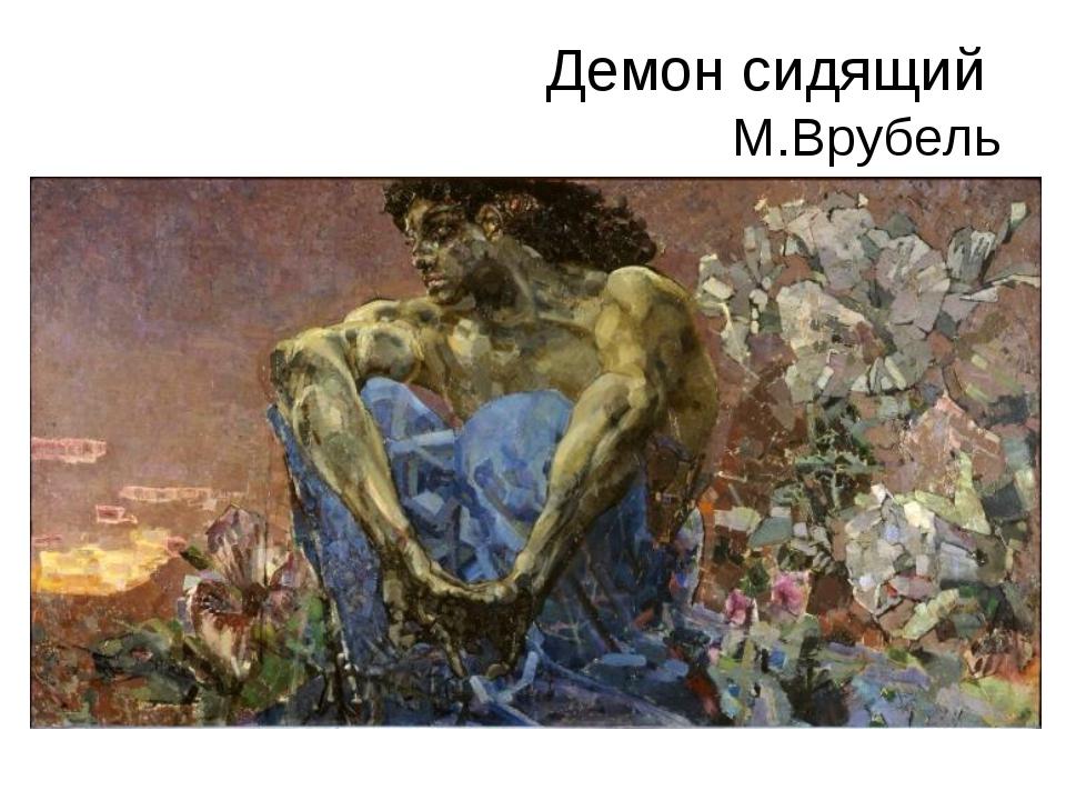 Демон сидящий М.Врубель