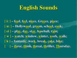 English Sounds [ i: ] – feed, feel, niece, Greece, piece; [ u: ] – Hollywood,