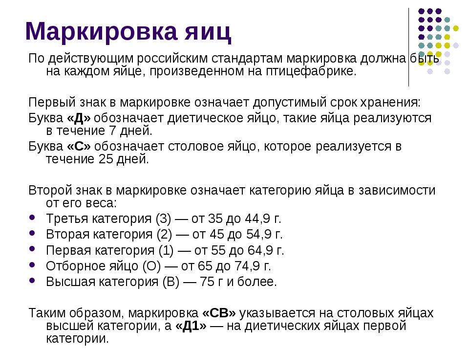 Маркировка яиц По действующим российским стандартам маркировка должна быть на...