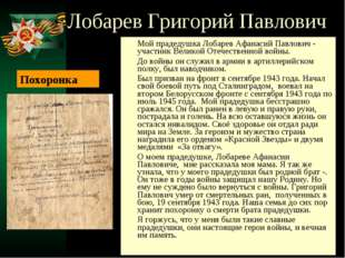 Лобарев Григорий Павлович Мой прадедушка Лобарев Афанасий Павлович - участник