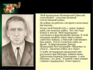 Мой прадедушка Матвиевский Николай Анисимович - участник Великой Отечественн