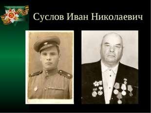 Суслов Иван Николаевич