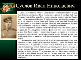 Суслов Иван Николаевич Одним из участников Великой Отечественной войны являет