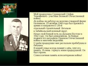 Мой прадедушка Суржанский Стефан Тимофеевич - участник Великой Отечественной