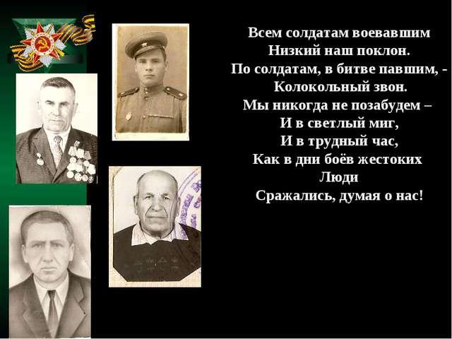 Всем солдатам воевавшим Низкий наш поклон. По солдатам, в битве павшим, - Кол...