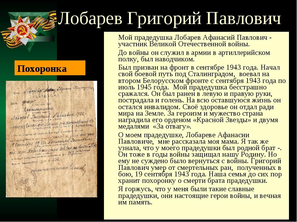 Лобарев Григорий Павлович Мой прадедушка Лобарев Афанасий Павлович - участник...