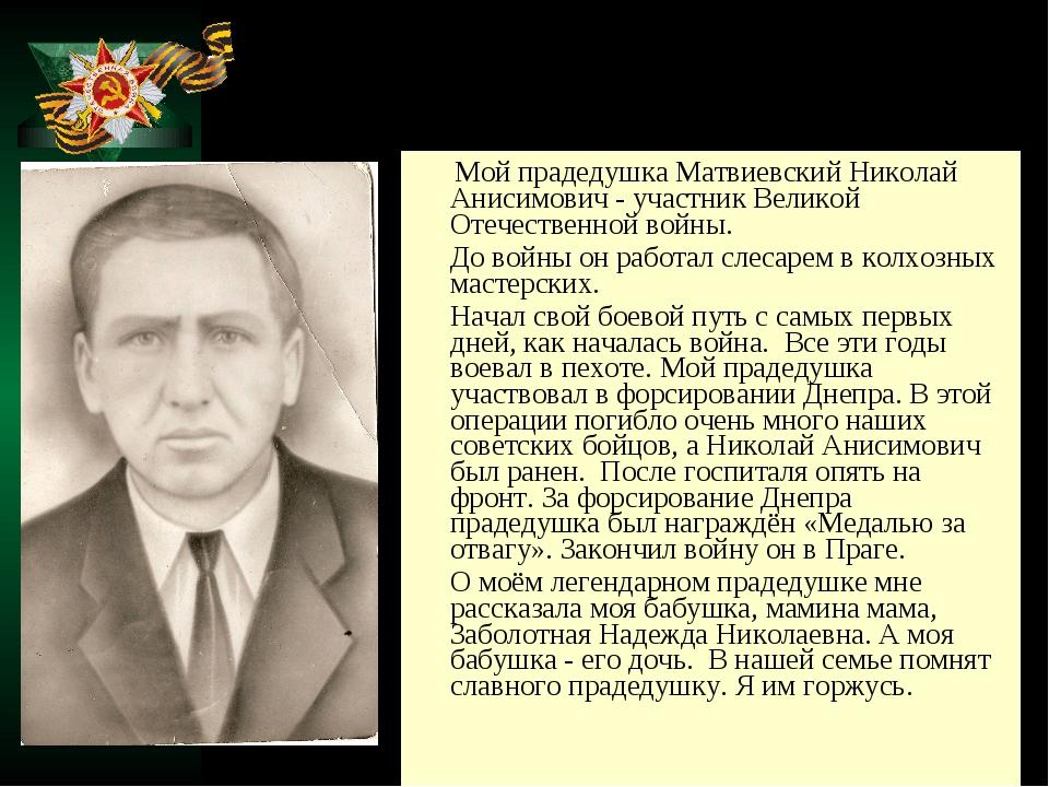 Мой прадедушка Матвиевский Николай Анисимович - участник Великой Отечественн...
