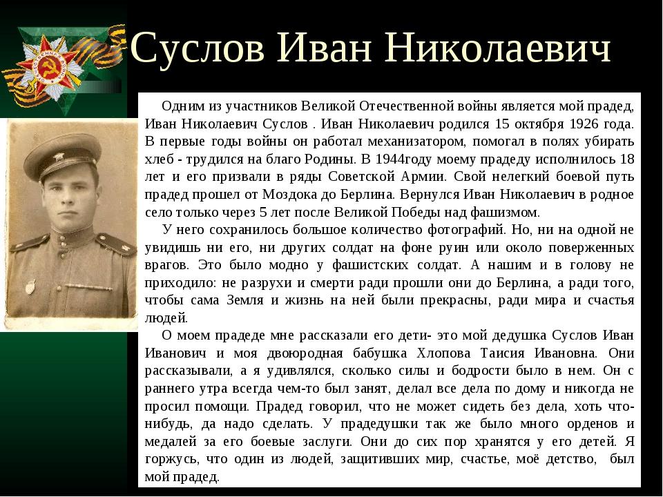 Суслов Иван Николаевич Одним из участников Великой Отечественной войны являет...