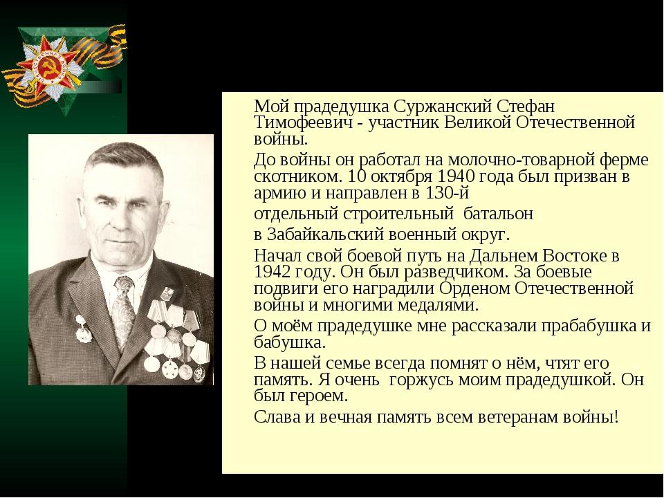 Мой прадедушка Суржанский Стефан Тимофеевич - участник Великой Отечественной...