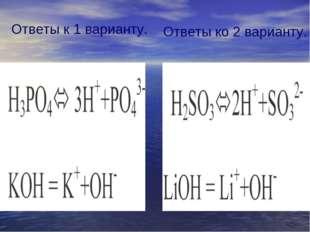 Ответы к 1 варианту. Ответы ко 2 варианту.