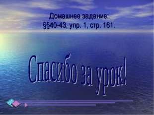 Домашнее задание: §§40-43, упр. 1, стр. 161.