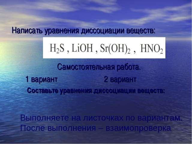 Написать уравнения диссоциации веществ: Самостоятельная работа. 1 вариант 2 в...