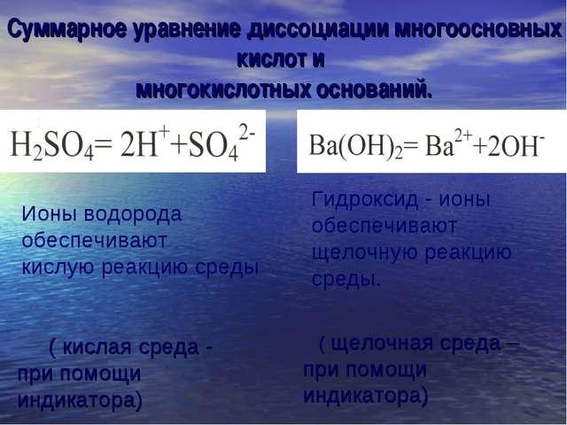 Суммарное уравнение диссоциации многоосновных кислот и многокислотных основан...