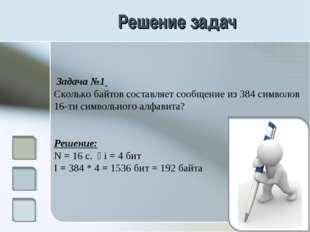 Решение задач Задача №1 Сколько байтов составляет сообщение из 384 символов 1