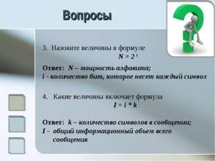 Вопросы 3. Назовите величины в формуле N = 2 i Ответ: N – мощность алфавита;