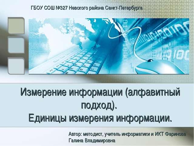 Измерение информации (алфавитный подход). Единицы измерения информации. ГБОУ...