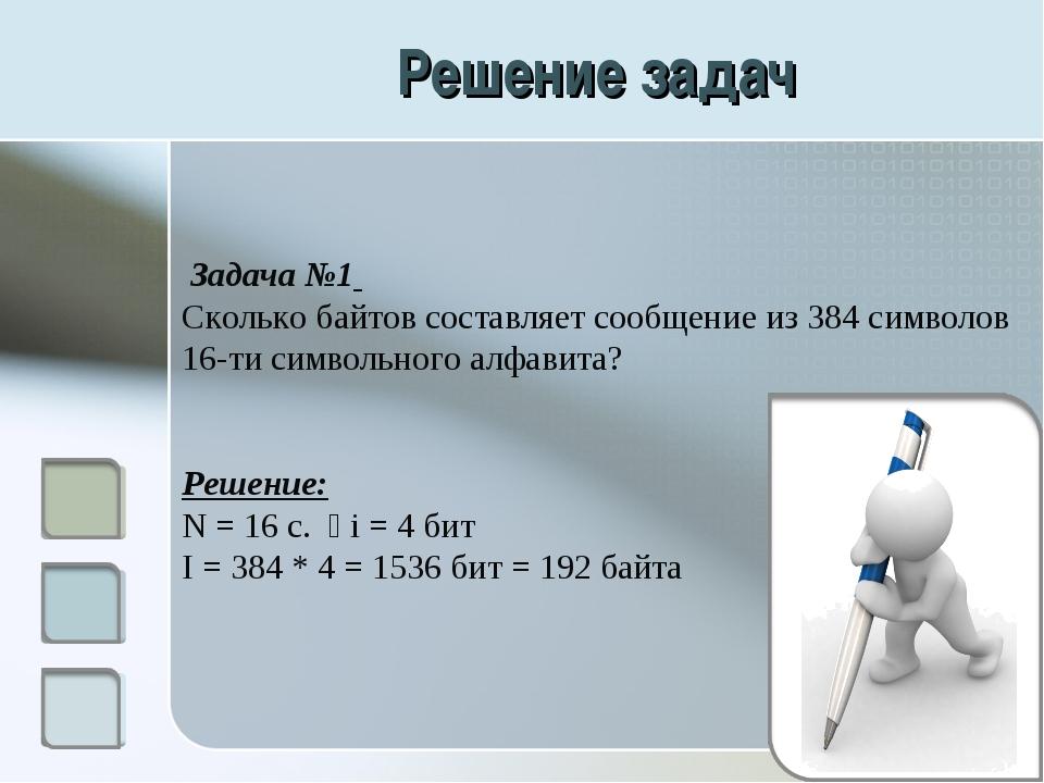 Решение задач Задача №1 Сколько байтов составляет сообщение из 384 символов 1...