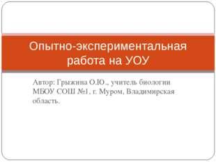 Автор: Грыжина О.Ю., учитель биологии МБОУ СОШ №1, г. Муром, Владимирская обл