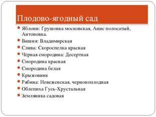 Плодово-ягодный сад Яблони: Грушовка московская, Анис полосатый, Антоновка. В