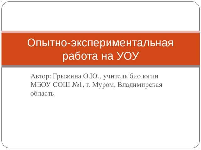 Автор: Грыжина О.Ю., учитель биологии МБОУ СОШ №1, г. Муром, Владимирская обл...