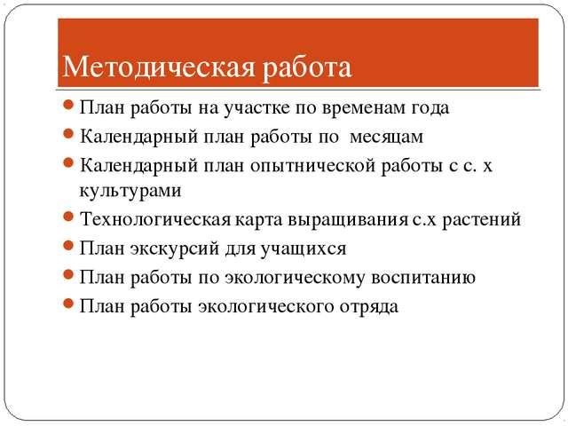 Методическая работа План работы на участке по временам года Календарный план...
