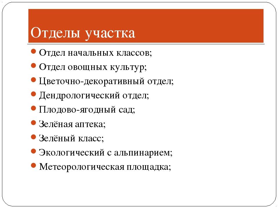 Отделы участка Отдел начальных классов; Отдел овощных культур; Цветочно-декор...