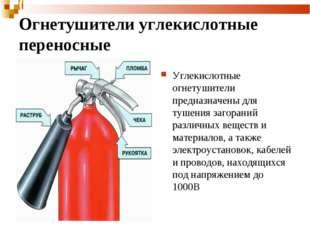 ( Огнетушители углекислотные переносные ОУ- Огнетушители углекислотные 2, ОУ