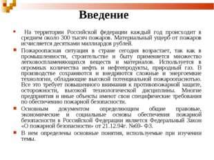 Введение На территории Российской федерации каждый год происходит в среднем о