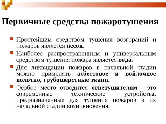 Первичные средства пожаротушения Простейшим средством тушения возгораний и по...