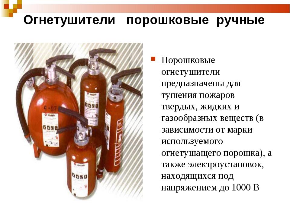 Огнетушители порошковые ручные Порошковые огнетушители предназначены для туше...