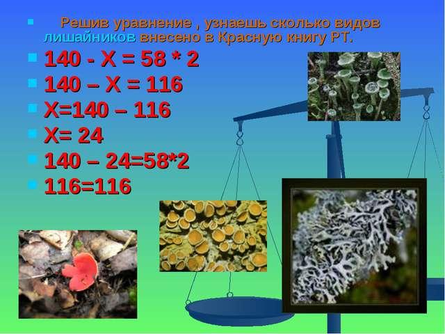 Решив уравнение , узнаешь сколько видов лишайников внесено в Красную книгу Р...