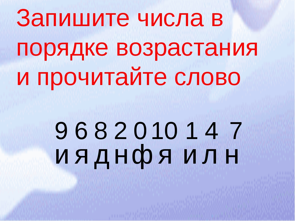 9 6 8 2 0 10 1 4 7 и я д н ф я и л н Запишите числа в порядке возрастания и п...