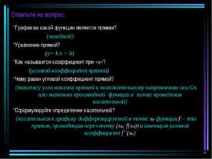 Ответьте на вопрос: *Графиком какой функции является прямая? (линейной) *Урав