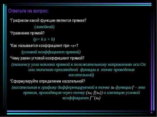 Ответьте на вопрос: *Графиком какой функции является прямая? (линейной) *Урав...