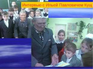 Интервью с Ильей Павловичем Кущ