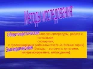 Общетеоретические (анализ литературы, работа с толковыми словарями, с публика