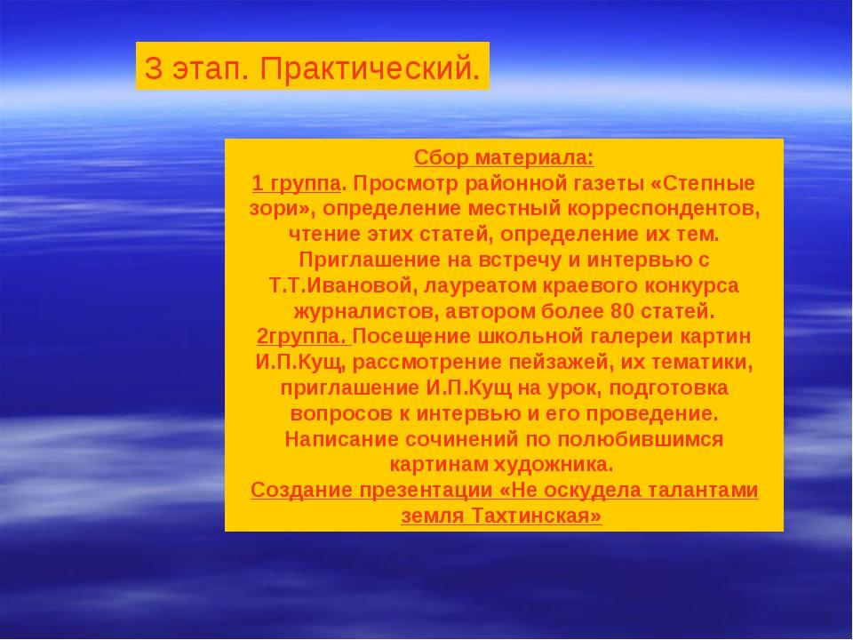 Сбор материала: 1 группа. Просмотр районной газеты «Степные зори», определени...