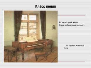 Класс пения Из наслаждений жизни Одной любви музыка уступает… А.С. Пушкин. Ка