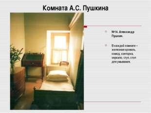 Комната А.С. Пушкина №14. Александр Пушкин. В каждой комнате – железная крова