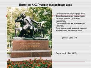 Памятник А.С. Пушкину в лицейском саду …Воспоминание, рисуй передо мной Волше