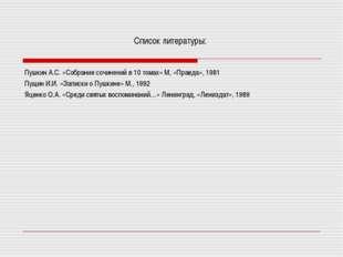 Список литературы: Пушкин А.С. «Собрание сочинений в 10 томах» М, «Правда», 1