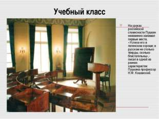 Учебный класс На уроках российской словесности Пушкин неизменно занимал первы