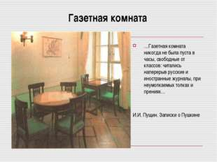 Газетная комната …Газетная комната никогда не была пуста в часы, свободные от