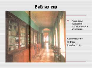 Библиотека Летом досуг проводим в прогулке, зимой в чтении книг… А. Илличевск