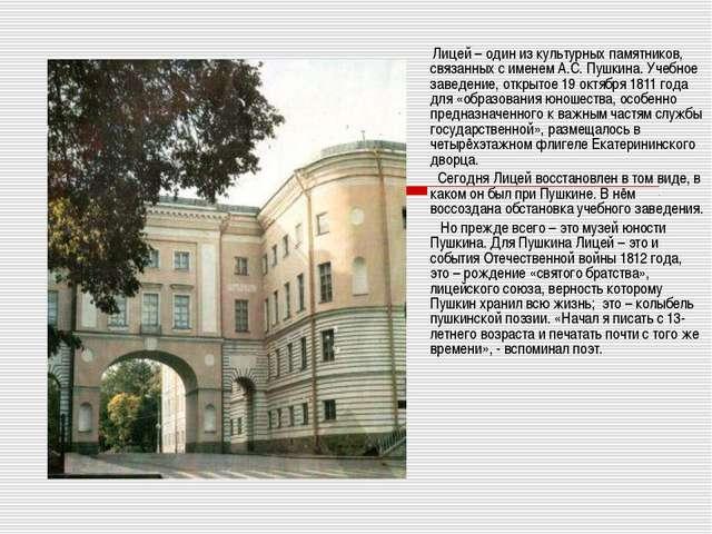 Лицей – один из культурных памятников, связанных с именем А.С. Пушкина. Учеб...