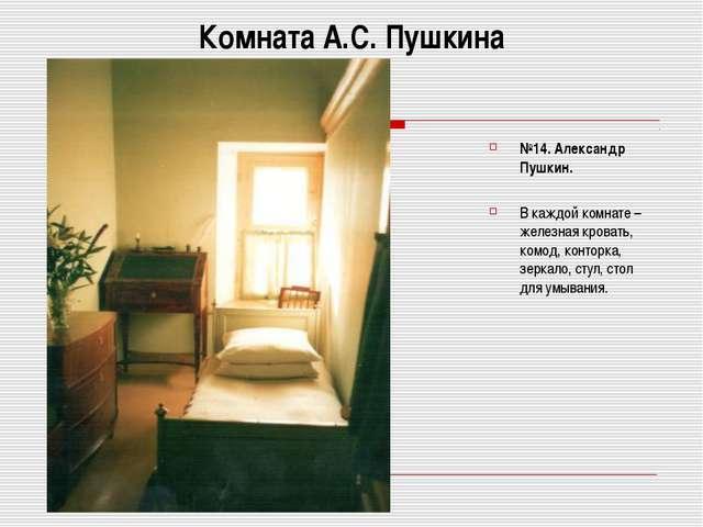 Комната А.С. Пушкина №14. Александр Пушкин. В каждой комнате – железная крова...