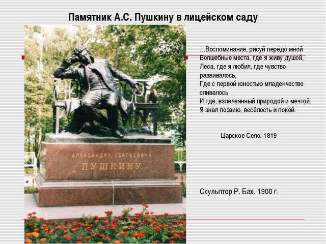 Памятник А.С. Пушкину в лицейском саду …Воспоминание, рисуй передо мной Волше...